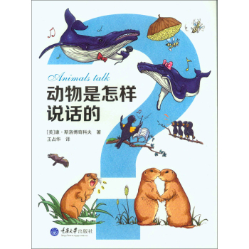 动物是怎样说话的