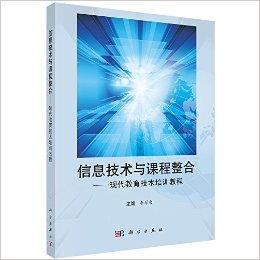 信息技术与课程整合--现代教育技术培训教程
