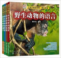 野生动物的秘密生活(套装共4册)