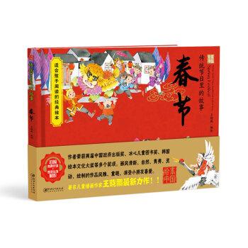 绘本中国-传统节日里的故事 .春节