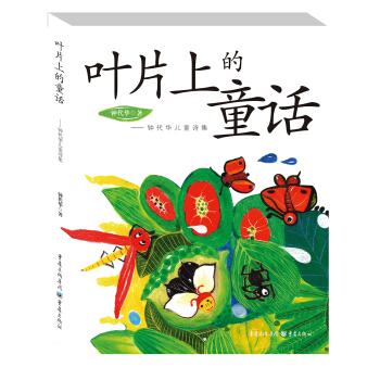钟代华儿童诗集:叶片上的童话