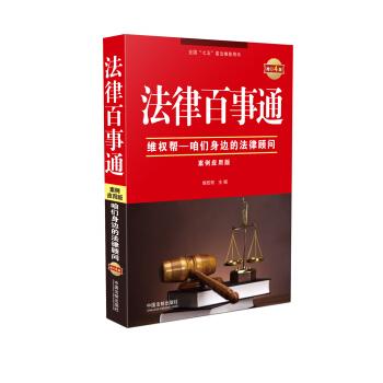 法律百事通:案例应用版(增订4版)