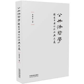 公共法哲学:转型中国的法治与正义