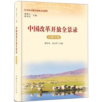中国改革开放全景录:内蒙古卷