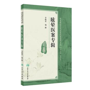 常见病症古代名家医案选评丛书——眩晕医案专辑