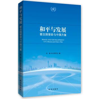 和平与发展:联合国使命与中国方案