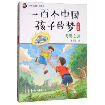 飞碟之谜(美绘版)/一百个中国孩子的梦
