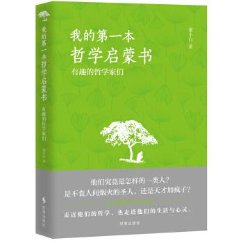 我的第一本哲学启蒙书:有趣的哲学家们