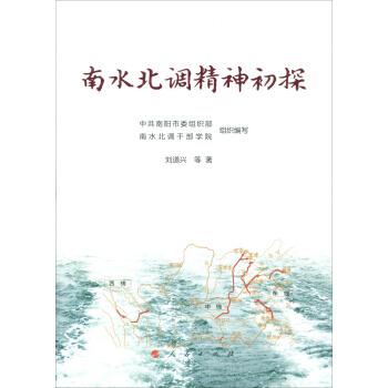 南水北调精神初探(平)