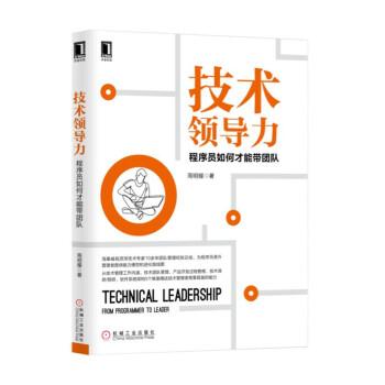 技术领导力:程序员如何才能带团队