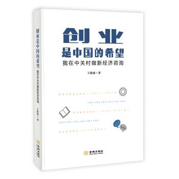 中关村是中国的希望:我在中关村做新经济咨询