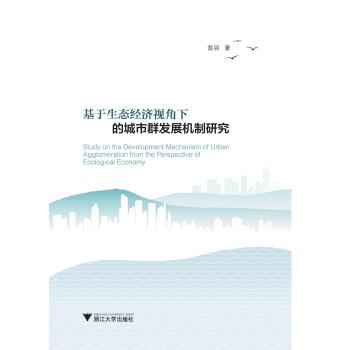 基于生态经济视角下的城市群发展机制研究