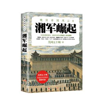 晚清帝国风云系列:湘军崛起