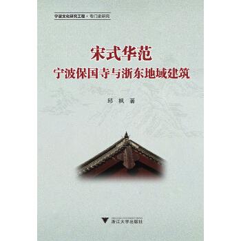 宋式华范——宁波保国寺与浙东地域建筑
