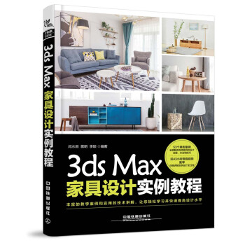 3ds Max家具设计实例教程