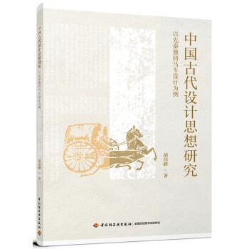 中国古代设计思想研究-以先秦独辀马车设计为例