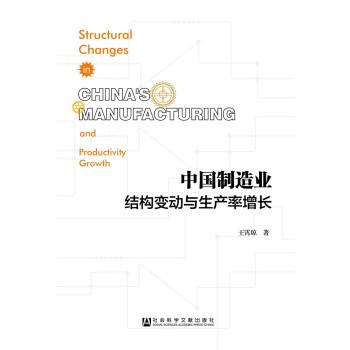 中国制造业结构变动与生产率增长