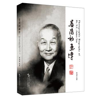 晏阳初画传(汉英)