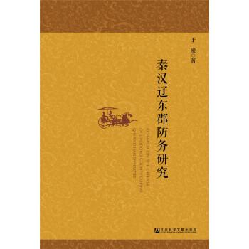 秦汉辽东郡防务研究