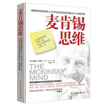 麦肯锡思维:德国麦肯锡创始人30年企业咨询生涯的26个终极思考(精装)