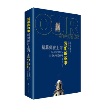我们的故事——精算师在上海
