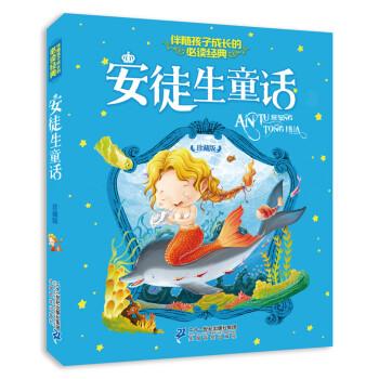 注音版 安徒生童话 伴随孩子成长的必读经典 珍藏版