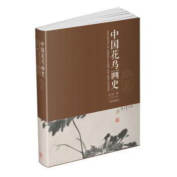 中国花鸟画史
