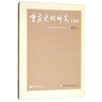重庆文化研究·丁酉冬