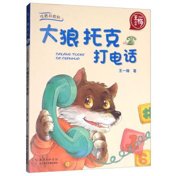 注音书系列 大狼托克打电话/王一梅画本注音书系列:王一梅画本