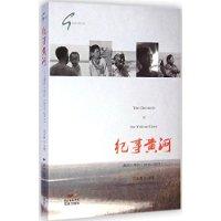 纪事黄河:黄河十年行(2010-2013)