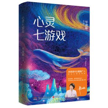 心灵七游戏(精装)