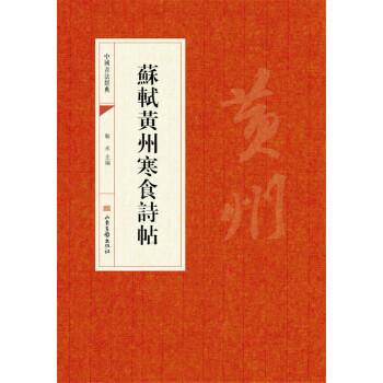 中国书法经典:苏轼黄州寒食诗帖