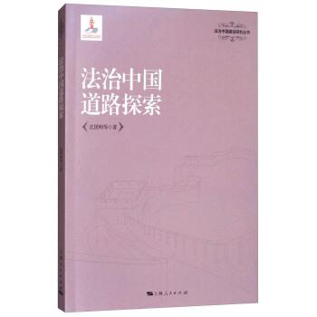 法治中国道路探索