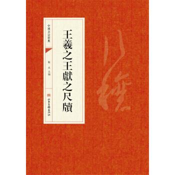中国书法经典:王羲之王献之尺牍
