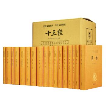 十三经(全本全注全译·共17册)