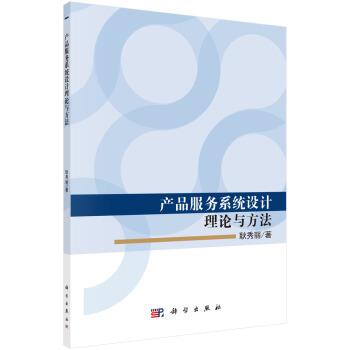 产品服务系统设计理论与方法
