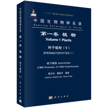 中国生物物种名录  第一卷 植物 种子植物(V) 被子植物  蔷薇科-叶下珠科