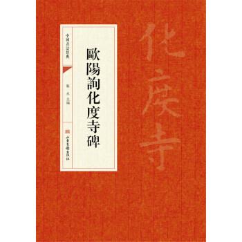 中国书法经典:欧阳询化度寺碑