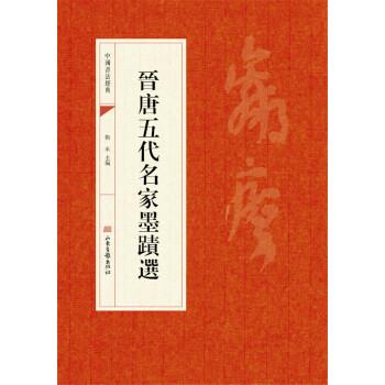 中国书法经典:晋唐五代名家墨迹选