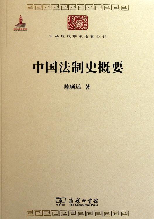中国法制史概要(中华现代学术名著2)