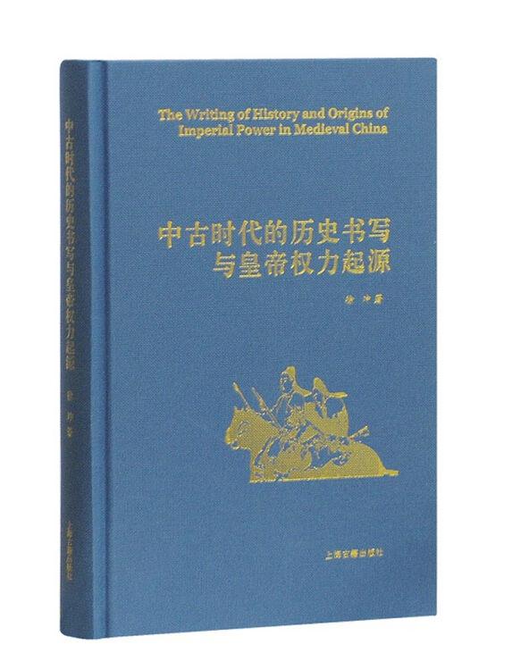中古时代的历史书写与皇帝权力起源(精)