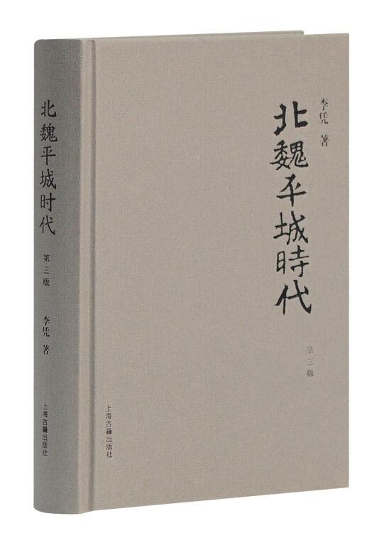北魏平城时代(第三版)