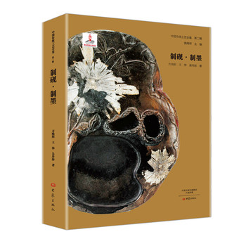 中国传统工艺全集·第二辑:制砚·制墨(精装)
