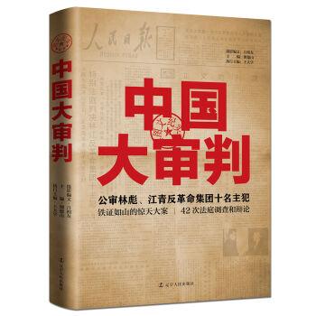 中国大审判:公审林彪、江青反革命集团十名主犯(图文纪实)