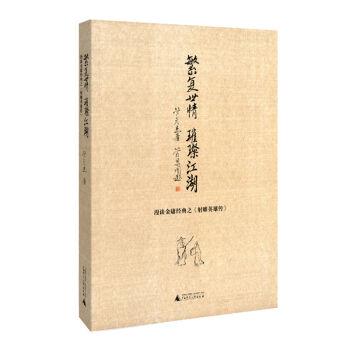 繁复世情  璀璨江湖:漫谈金庸经典之射雕英雄传
