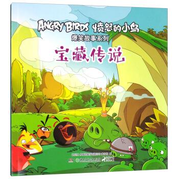 宝藏传说/愤怒的小鸟爆笑故事系列
