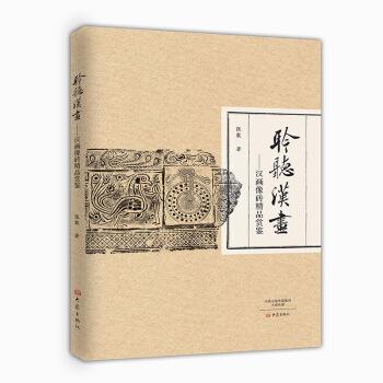 聆听汉画:汉画像砖精品赏鉴