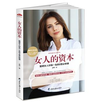 女人的资本:聪明女人好命一生的9堂课,修订第2版