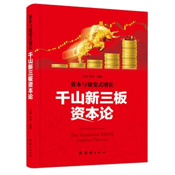资本与裂变式增长:千山新三板资本论