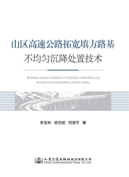 山区高速公路拓宽填方路基不均匀沉降处治技术